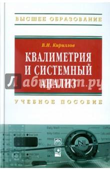 Кириллов Владимир Иванович Квалиметрия и системный анализ: учебное пособие