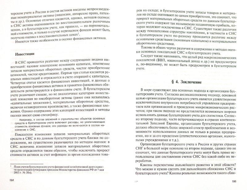 Иллюстрация 1 из 6 для Основы национального счетоводства (международный стандарт) - Иванов, Казаринова, Карасева | Лабиринт - книги. Источник: Лабиринт
