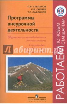 Программы внеурочной деятельности: Туристско-краеведческая деятельность. ФГОС