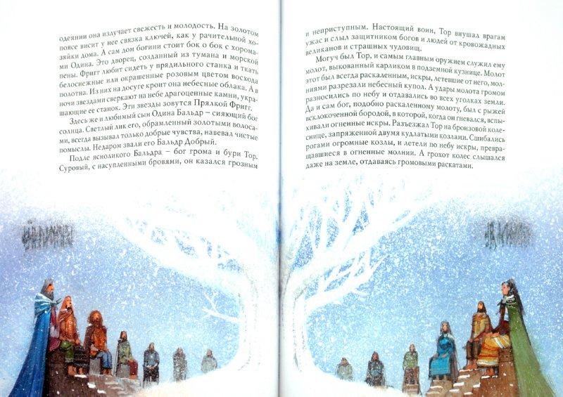 Иллюстрация 1 из 40 для Мифы Северной Европы   Лабиринт - книги. Источник: Лабиринт
