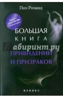 Большая книга привидений и призраков