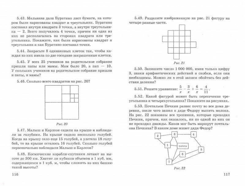 Иллюстрация 1 из 29 для Математические олимпиады. 5-6 классы. ФГОС - Александр Фарков | Лабиринт - книги. Источник: Лабиринт