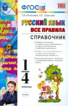Русский язык. 1-4 классы. Справочник. Все правила. ФГОС