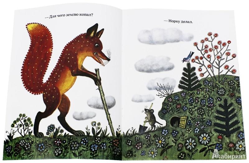 Иллюстрация 1 из 60 для Лис и мышонок - Виталий Бианки | Лабиринт - книги. Источник: Лабиринт