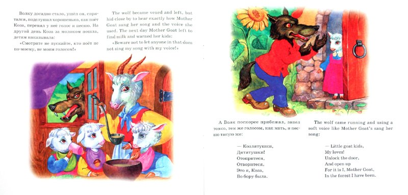 Иллюстрация 1 из 4 для Курочка Ряба. Козлятушки | Лабиринт - книги. Источник: Лабиринт