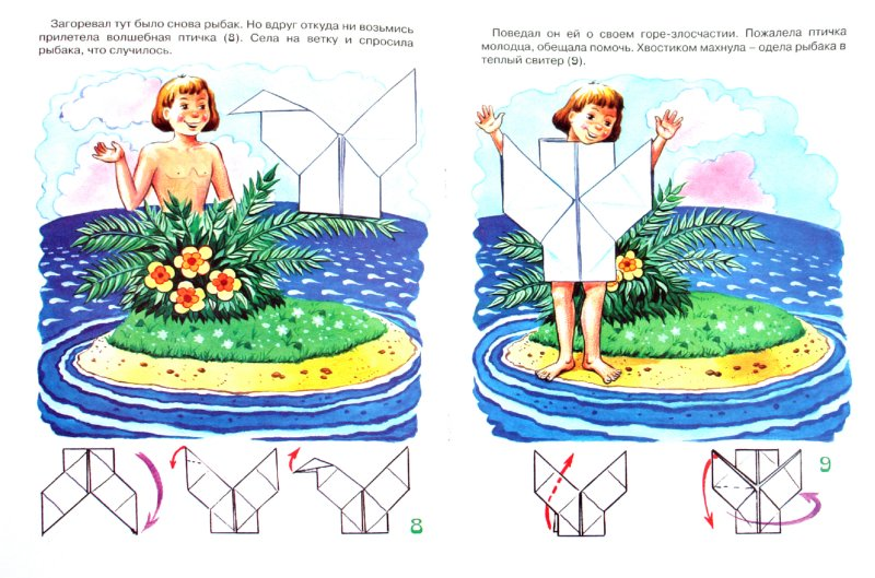 Иллюстрация 1 из 15 для Сказка из листа - С. Савушкин | Лабиринт - книги. Источник: Лабиринт