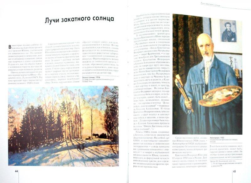 Иллюстрация 1 из 3 для Юон - Наталья Мамонтова | Лабиринт - книги. Источник: Лабиринт