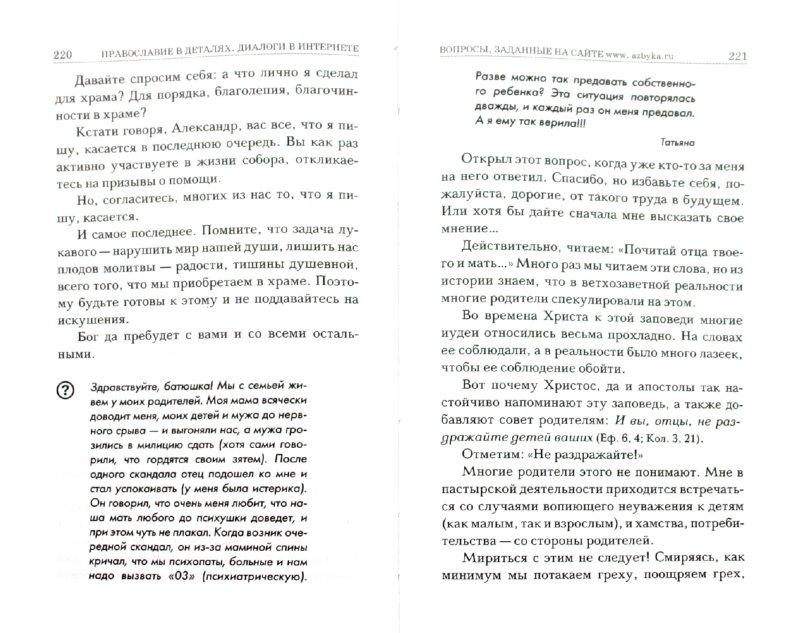 Иллюстрация 1 из 9 для Православие в деталях. Ответы на самые популярные вопросы - Константин Священник   Лабиринт - книги. Источник: Лабиринт