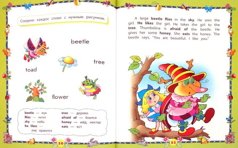 Иллюстрация 1 из 19 для Дюймовочка. Учу английский язык   Лабиринт - книги. Источник: Лабиринт