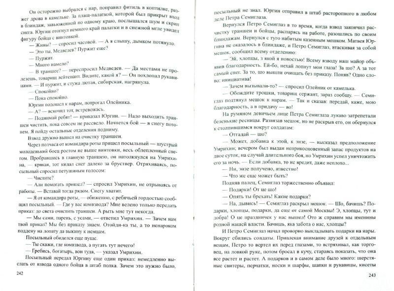 Иллюстрация 1 из 8 для Белая береза - Михаил Бубеннов   Лабиринт - книги. Источник: Лабиринт
