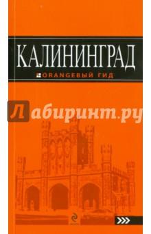 Власишен Ю. П. Калининград. Путеводитель