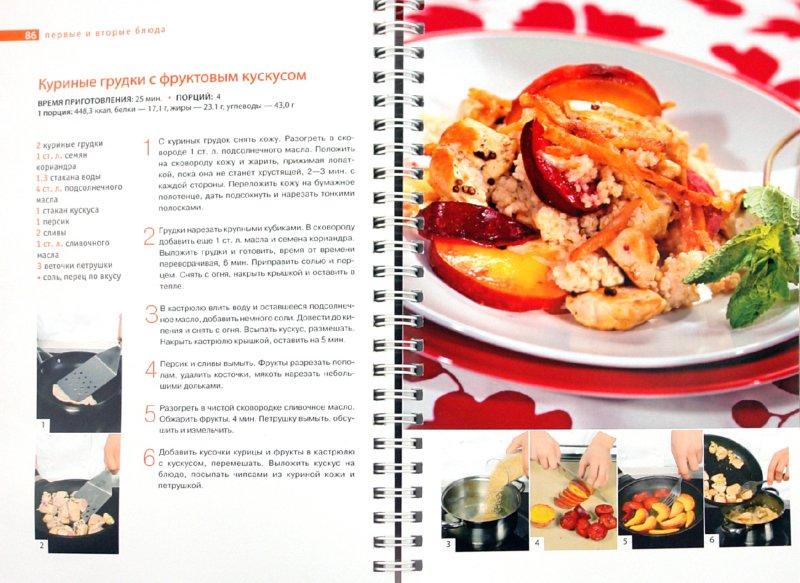 Иллюстрация 1 из 4 для Школа Гастронома. Коллекция. Быстрые рецепты на каждый день | Лабиринт - книги. Источник: Лабиринт