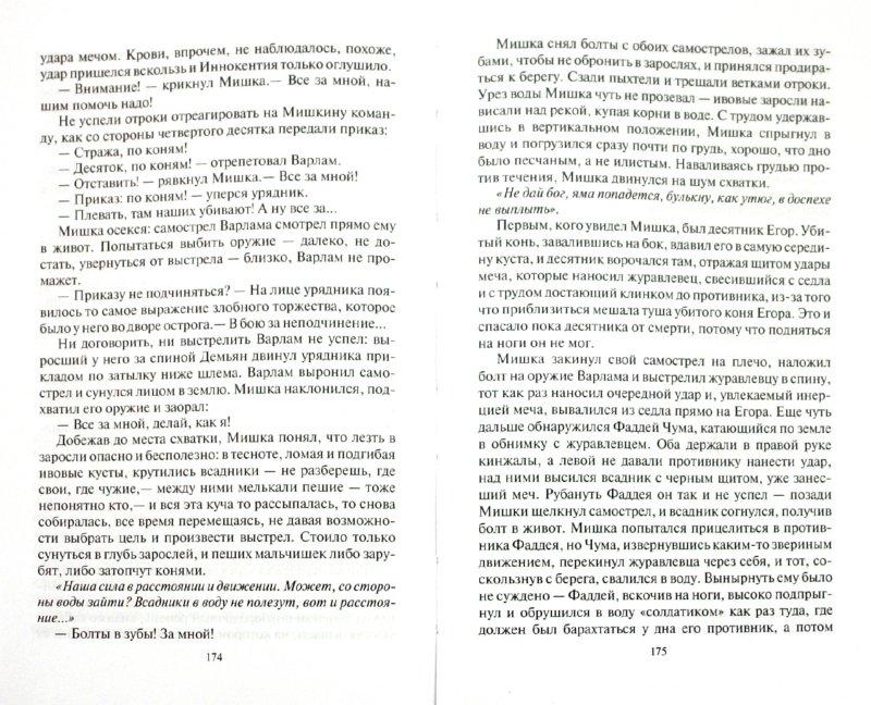 Иллюстрация 1 из 17 для Отрок. Стезя и место - Евгений Красницкий   Лабиринт - книги. Источник: Лабиринт