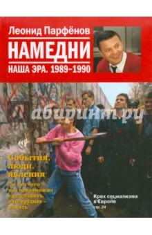 Намедни. Наша эра. 1989-1990