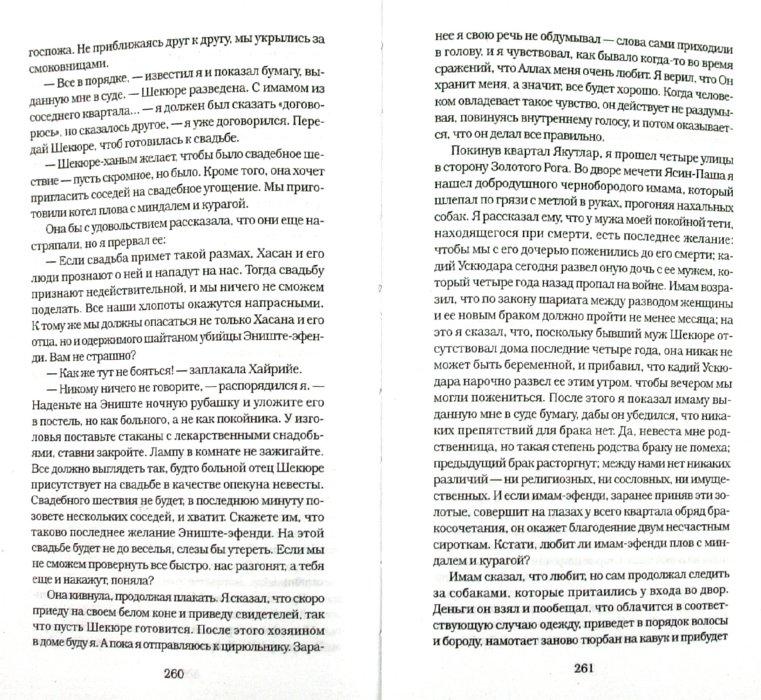 Иллюстрация 1 из 7 для Имя мне - Красный - Орхан Памук   Лабиринт - книги. Источник: Лабиринт