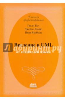 Введение в UML от создателей языкаПрограммирование<br>Унифицированный язык моделирования (Unified Modeling Language, UML) является графическим языком для визуализации, специфицирования, конструирования и документирования систем, в которых большая роль принадлежит программному обеспечению. С помощью UML можно разработать детальный план создаваемой системы, содержащий не только ее концептуальные элементы, такие как системные функции и бизнес-процессы, но и конкретные особенности, например классы, написанные на специальных языках программирования, схемы баз данных и программные компоненты многократного использования.<br>Предлагаемое вашему вниманию руководство пользователя содержит справочный материал, дающий представление о том, как можно использовать UML для решения разнообразных проблем моделирования. В книге подробно, шаг за шагом, описывается процесс разработки программных систем на базе данного языка.<br>Издание адресовано читателям, которые уже имеют общее представление об объектно-ориентированных концепциях (опыт работы с конкретными объектно-ориентированными языками или методиками не требуется, хотя желателен). В первую очередь руководство предназначено для разработчиков, занятых созданием моделей UML. Тем не менее, книга будет полезна всем, кто осваивает, создает, тестирует или выпускает в свет программные системы.<br>2-е издание.<br>