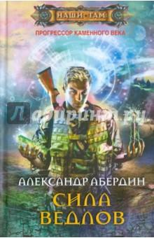 Прогрессор каменного века: роман. Книга 2. Сила ведлов