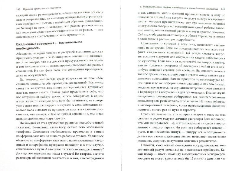 Иллюстрация 1 из 20 для Правила прибыльных стартапов. Как расти и зарабатывать деньги - Верн Харниш | Лабиринт - книги. Источник: Лабиринт