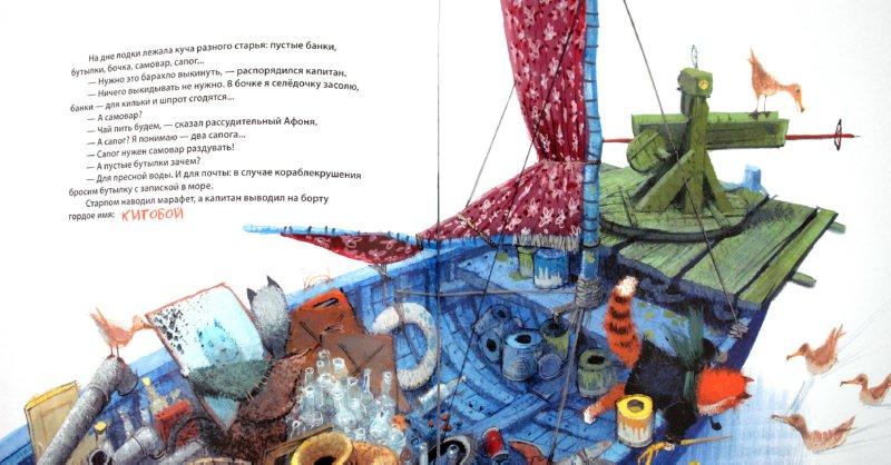 Иллюстрация 1 из 49 для Котобой, или Коты выходят в море - Андрей Усачев | Лабиринт - книги. Источник: Лабиринт