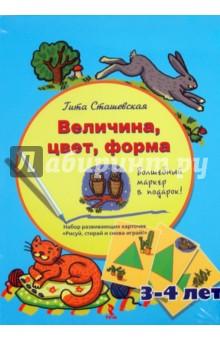 Настольная игра Величина, цвет, форма. Набор развивающих карточек для детей 3-4 лет