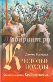 Крестовые походы. Священные войны Средневековья