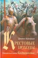 Джеймс Брандедж: Крестовые походы. Священные войны Средневековья
