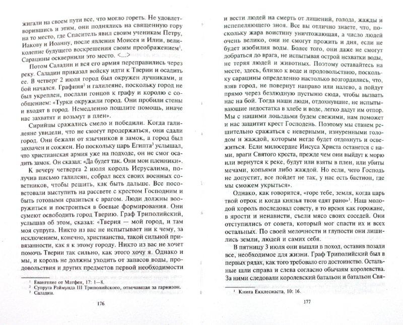 Иллюстрация 1 из 17 для Крестовые походы. Священные войны Средневековья - Джеймс Брандедж | Лабиринт - книги. Источник: Лабиринт