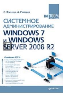 Яремчук Сергей Акимович, Матвеев А. А. Системное администрирование Windows 7 и Windows Server 2008 R2 на 100%