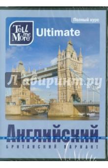 Tell me More Ultimate. Английский язык. Полный курс (3DVD)