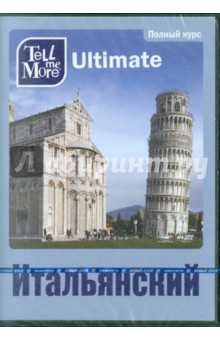 Tell me More Ultimate. Итальянский язык. Полный курс (3DVD)