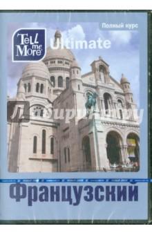 Tell me More Ultimate. Французский язык. Полный курс (3DVD)