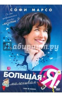 Самюэль Ян Большая маленькая Я (DVD)