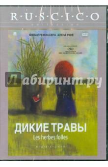 Рене Ален Дикие травы (DVD)