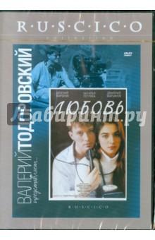 Любовь (DVD) от Лабиринт