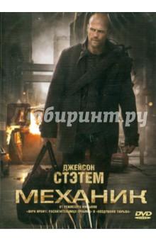Уэст Саймон Механик (DVD)