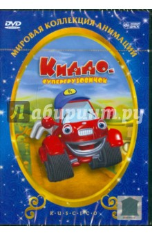 Киддо-супергрузовичек (DVD)Зарубежные мультфильмы<br>Веселые приключения маленького грузовичка Киддо в фантастическом мире машин и механизмов. Киддо может превращаться во что угодно по своему собственному желанию - в гоночный автомобиль или даже в ракету - но он всегда остается добрым и отважным грузовичком.<br>Региональный код: 0<br>Формат изображения: 4:3<br>Язык: русский<br>Звук: Stereo 2.0<br>Система кодирования цвета: PAL<br>Время: 72 мин.<br>