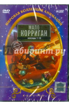 Квак Артур, Лебланск Норман Джей Мало Корриган - космический рейнджер (DVD)