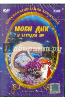 Петит Бенуа Моби Дик и загадка Му (DVD)