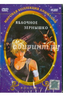 Арамаки Синдзи Яблочное зернышко (DVD)