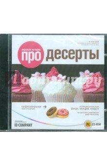 Вкусные истории про десерты (CDpc)