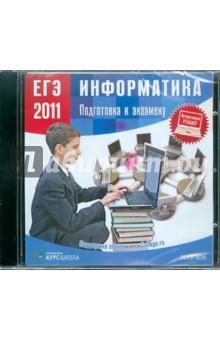 ЕГЭ 2011. Информатика. Подготовка к экзамену (CDpc)