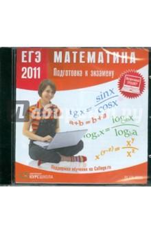 ЕГЭ 2011. Математика. Подготовка к экзамену (CDpc)