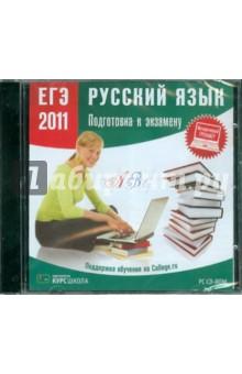 ЕГЭ 2011. Русский язык. Подготовка к экзамену (CDpc)