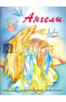 Ангелы. Рисуем акварельными красками