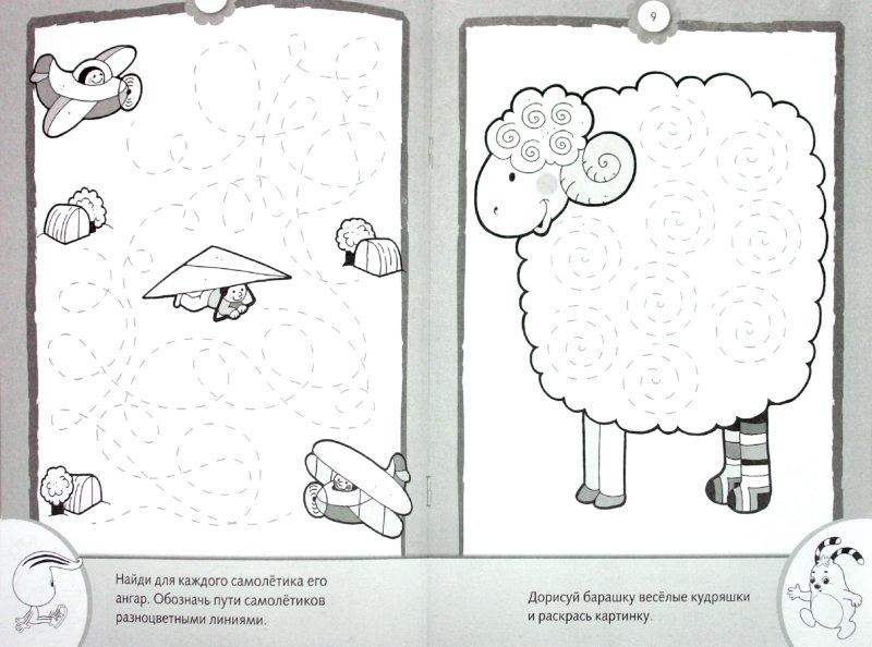 """Иллюстрация 1 из 11 для Рисуем и развиваем. Раскраска """"Моторика руки"""". От 5 лет   Лабиринт - книги. Источник: Лабиринт"""