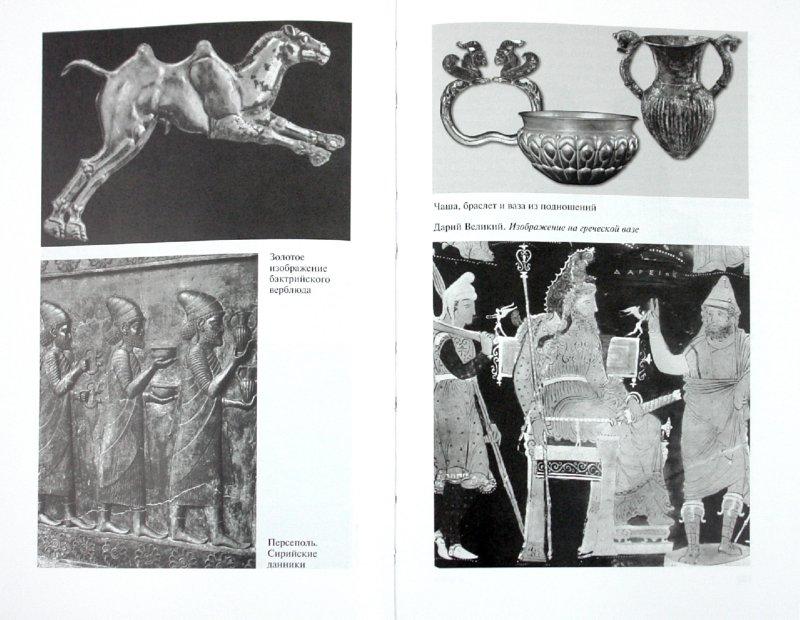 Иллюстрация 1 из 24 для Александр Македонский - Поль Фор | Лабиринт - книги. Источник: Лабиринт