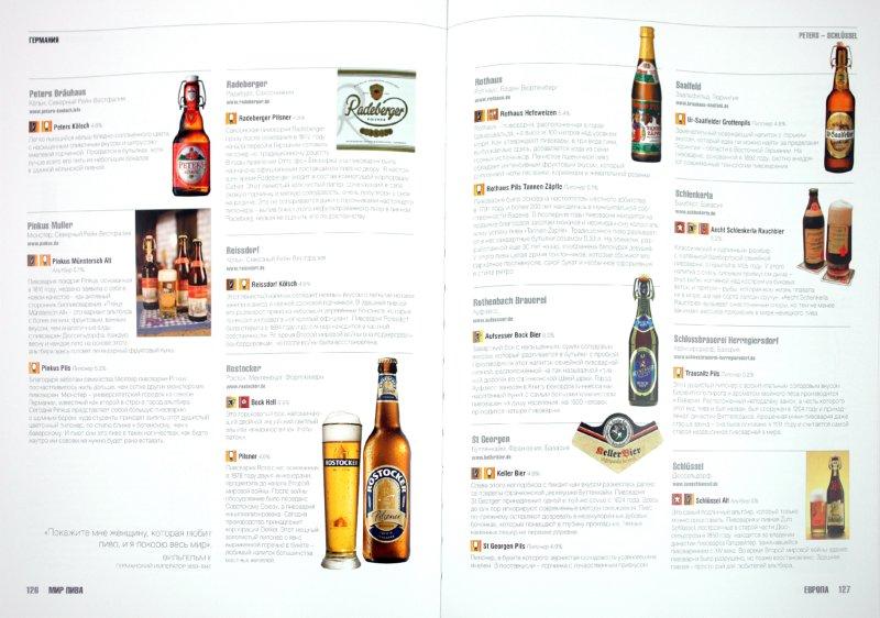 Иллюстрация 1 из 13 для Лучшее пиво мира - Бен Макфарланд   Лабиринт - книги. Источник: Лабиринт