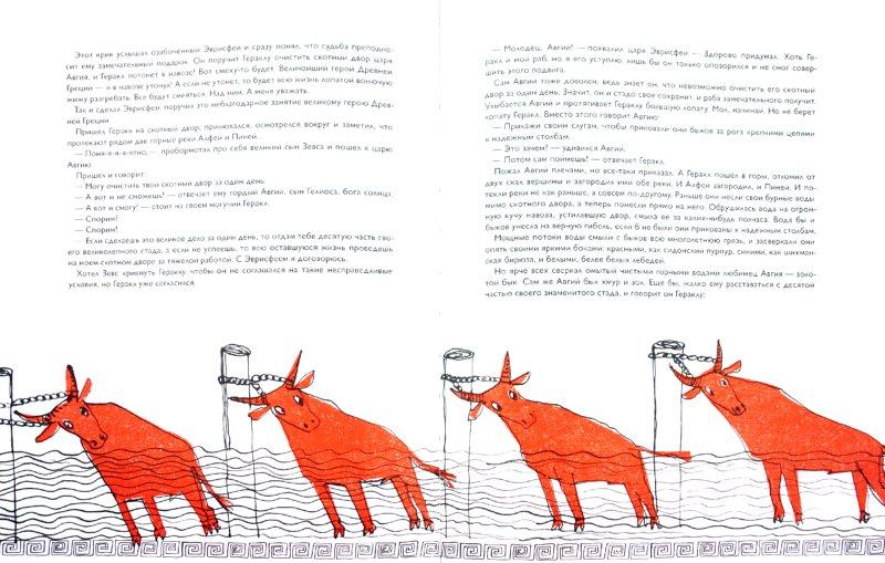 Иллюстрация 1 из 14 для Геракл. 12 великих подвигов: как это и было на самом деле. Рассказ очевидца - Сергей Седов | Лабиринт - книги. Источник: Лабиринт