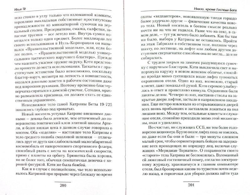 Иллюстрация 1 из 16 для Никто, кроме Господа Бога - Илья Тё   Лабиринт - книги. Источник: Лабиринт