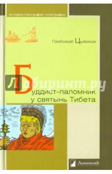 Буддист-паломник у святынь Тибета